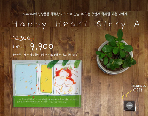 Happy Heart Story A [30% SALE]